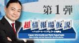 第1弾DVD 超情報場仮説