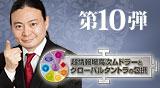"""""""第10弾DVD"""