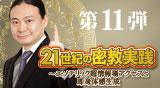 """""""第11弾DVD"""