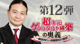 """""""第12弾DVD"""