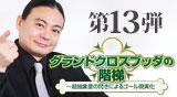 """""""第13弾DVD"""