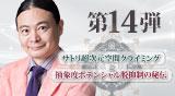 """""""第14弾DVD"""