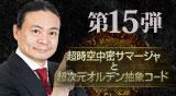 """""""第15弾DVD"""