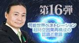 """""""第16弾DVD"""