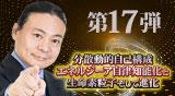 """""""第17弾DVD"""