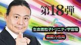 """""""第18弾DVD"""