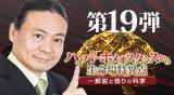 """""""第19弾DVD"""