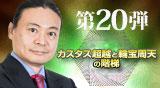 """""""第20弾DVD"""