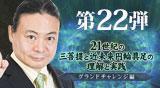 """""""第22弾DVD"""