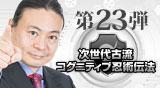 """""""第23弾DVD"""