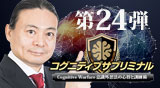 """""""第24弾DVD"""