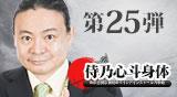 """""""第25弾DVD"""